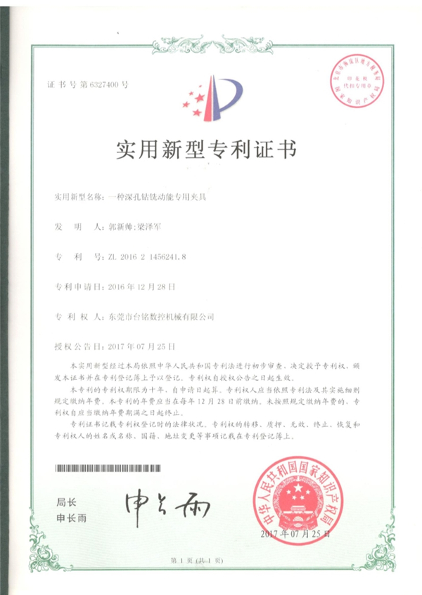 实用新型专利证书6